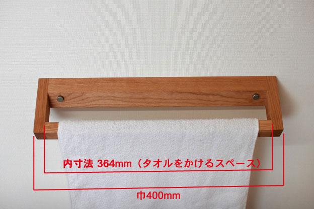 木のタオルかけCブラックチェリー画像02