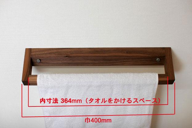 木のタオルかけCウォールナット画像02