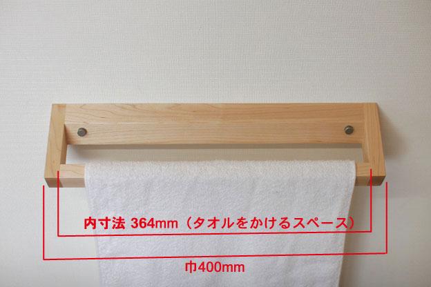 木のタオルかけCハードメープル画像02